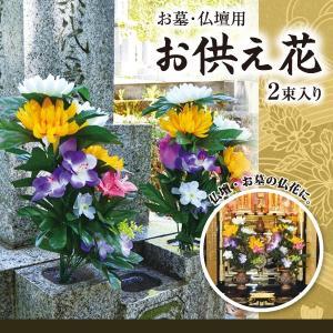 お墓・仏壇用 お供え花 2束入り 造花 仏花 ...の詳細画像4