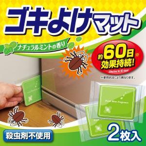 ゴキよけマット 2枚入 害虫 台所 虫よけ シンク ゴキブリ対策 ゴキブリ除け 殺虫剤 不使用|fuku-kitaru