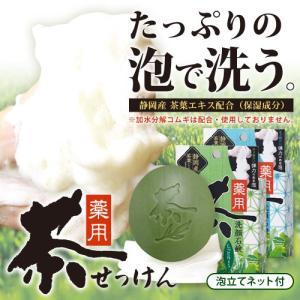薬用茶せっけん 静岡産茶葉エキス配合 茶石鹸 洗顔石鹸 fuku-kitaru