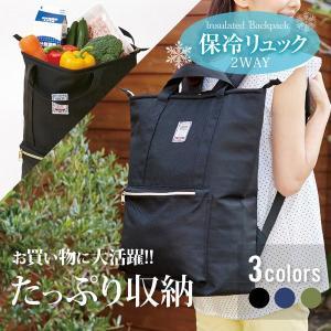 保冷リュック 2way ファスナー式 アウトドア 買い物 手提げ 保冷バッグ リュックサック エコバッグ おしゃれ 大容量 ペットボトルの画像