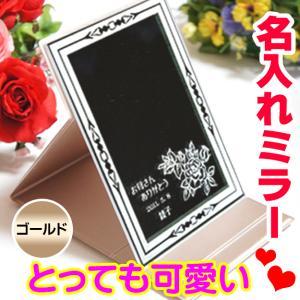★ 特別なプレゼント(^^♪ ★  折りたたみ式の卓上ミラーにデザインやお名前・メッセージなどを彫刻...