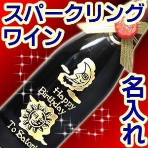 ★ 特別なプレゼント(^^♪ ★  ボトルにデザインやお名前を彫刻&着色します。  デザインやメッセ...