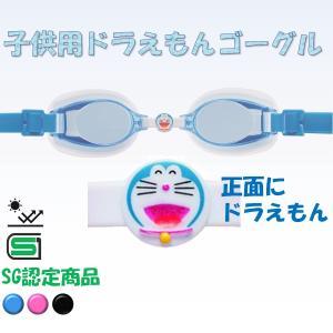 レンズにUVカット加工をしてお子様の目を紫外線や眩しさから優しく守る、小学生向けのゴーグルです。 対...