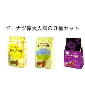 フジバンビ 黒糖ドーナツ棒 人気の3種味セット 蜂蜜ドーナツ棒150g 阿蘇ジャージー牛乳ドーナツ棒150g 紅芋ドーナツ棒150g fukubookstore