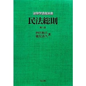 民法総則 第8版 (法律学講座双書) 四宮 和夫; 能見 善久|fukubookstore