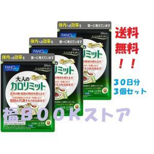 大人のカロリミット30日分 120粒 3袋セット|fukubookstore