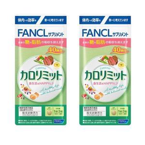 ファンケル カロリミット 40回 2袋セット|fukubookstore