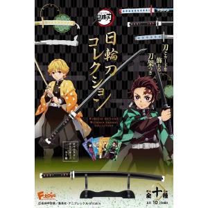 エフトイズコンフェクト 鬼滅の刃 日輪刀コレクション フルコンプ 10個入 fukubookstore
