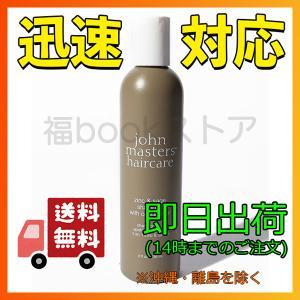 ジョンマスター ジン&セージ コンディショニングシャンプー 236g|fukubookstore