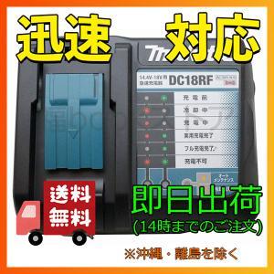 マキタ 急速充電器 DC18RF|fukubookstore