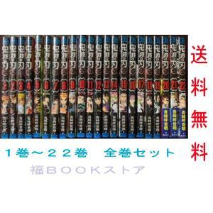 鬼滅の刃 漫画  1〜22巻セット fukubookstore
