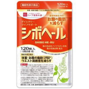 シボヘール 120粒 ダイエット サプリメント 送料無料! fukubookstore