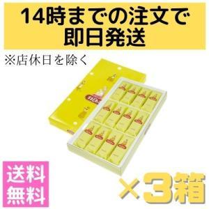 ままどおる 【12個入り】×3箱 三万石 お土産 お菓子 お菓子 贈答 お返し 菓子折り|fukubookstore