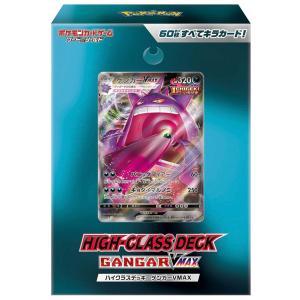 ポケモンカードゲーム ソード&シールド ハイクラスデッキ ゲンガーVMAX fukubookstore