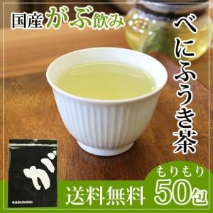 国産べにふうき緑茶3g×50包│ふくちゃのがぶ飲み国産紅富貴緑茶は暖かい季節の不快感におススメの健康茶です。