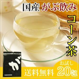 コーン茶 とうもろこし茶 トウモロコシ茶 国産 茶 健康茶 送料無料 カフェインレス ティーバッグ ...