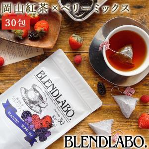 岡山県の豊かな自然で育ち、時間をかけて丁寧に発酵させた茶葉に 甘酸っぱさがほどよいベリーミックスの香...