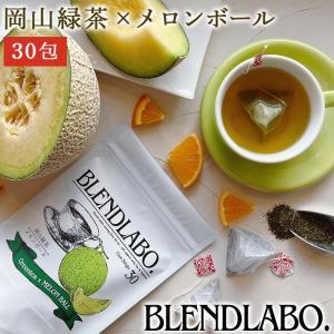 フレーバーティー 緑茶 メロンボール ティーバッグ 75g(2.5g×30包) 国産 健康