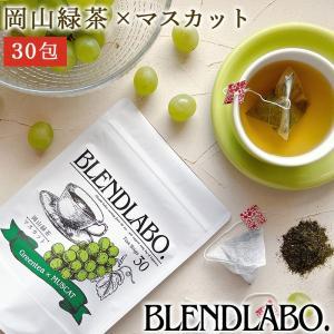 「フレーバーティー」とは、 茶葉にフルーツや花の香りをブレンドしたお茶のこと。 岡山県産の良質な茶葉...