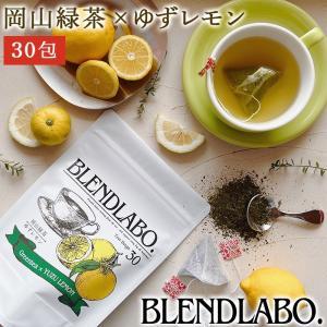 フレーバーティー 緑茶 ゆずレモン ティーバッグ 75g(2.5g×30包) 国産 健康