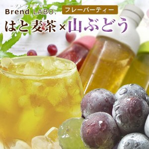 「フレーバーティー」とは、 茶葉にフルーツや花の香りをブレンドしたお茶のこと。 今回は当店で人気の国...