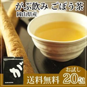 ごぼう茶 ゴボウ茶 牛蒡茶 国産 茶 健康茶 送料無料 ティーバッグ 20包 ふくちゃ 福茶...