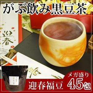黒豆茶 国産 健康茶 ノンカフェイン 岡山県産 ティーバッグ 225g(5g×45包)の画像