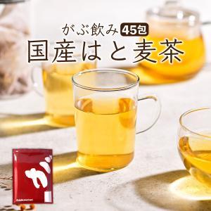はと麦茶 ハトムギ茶 麦茶 はと麦 ハトムギ 鳩麦 茶 お茶 健康茶 美容茶 ノンカフェイン 国産 ティーバッグ 45包 送料無料 ふくちゃ 福茶