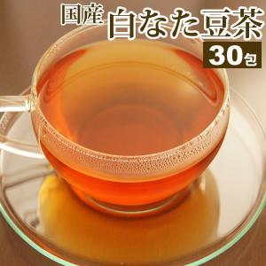 国産白なた豆茶3g×ティーバッグ30包 健康茶ならふくちゃのがぶ飲み岡山県産白刀豆茶