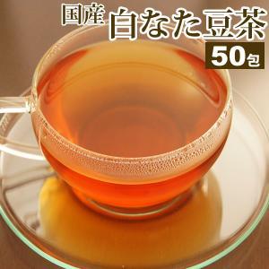 国産白なた豆茶3g×ティーバッグ50包 健康茶ならふくちゃのがぶ飲み岡山県産白刀豆茶