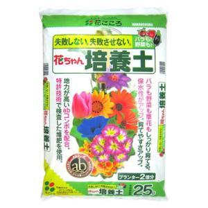 花ちゃん培養土 25L|fukuchan-hanazakka