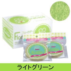 フラワーテープ ライトグリーン 1巻|fukuchan-hanazakka