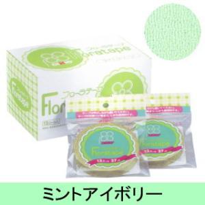 フラワーテープ ミントアイボリー 1巻|fukuchan-hanazakka