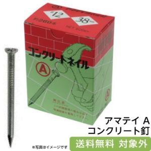 アマテイ Aコンクリート釘 12×25mm (約390本入り) fukucom