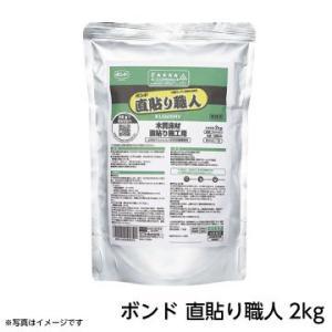 コニシ ボンド 直貼り職人 (2kg)
