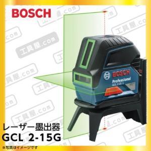 ボッシュ グリーンレーザー墨出器 GCL 2-15G [水平、垂直、鉛直、地墨]|fukucom