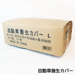 自動車養生カバー普通サイズ (1枚)|fukucom