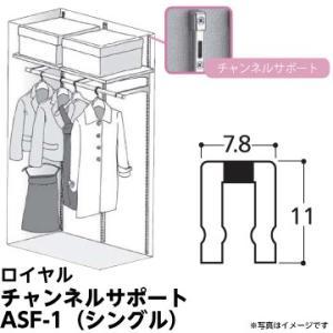 ロイヤル チャンネルサポート ASF-1(シングル) 1500mm ネジ穴8 (1本) f-ss-0...