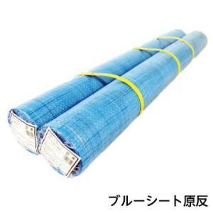 ブルーシート 原反 900巾|fukucom