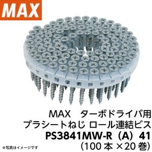 MAX ターボドライバ用プラシートねじ PS3828MW-R(A) 28 ロール連結ビス (100本×20巻) fukucom