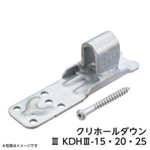 クリホールダウンIII KDHIII-15・20・25|fukucom