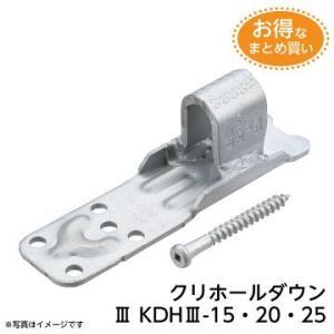 クリホールダウンIII KDHIII-15・20・25(20個入り)|fukucom
