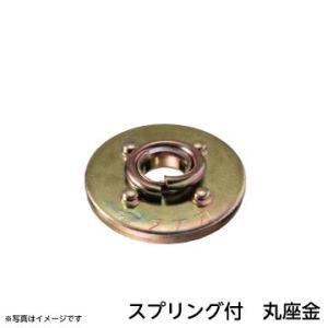 スプリング付 丸座金|fukucom