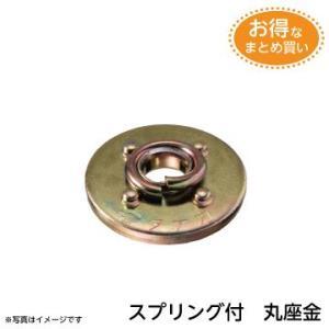スプリング付 丸座金(400枚入り)|fukucom