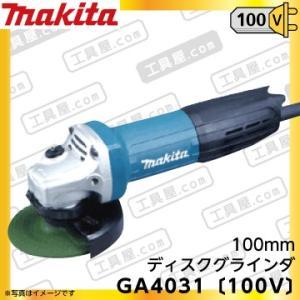 マキタ 100mm ディスクグラインダ GA4031 〔100V〕|fukucom