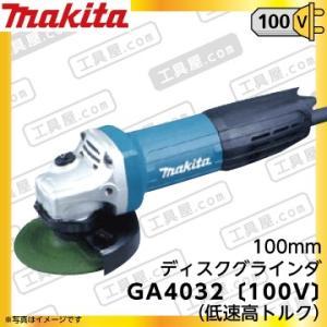 マキタ 100mm ディスクグラインダ  GA4032 (低速高トルク) 〔100V〕|fukucom