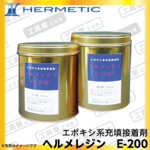 ヘルメチック ヘルメレジン E-200 (エポキシ系充填接着剤) 1kgセット