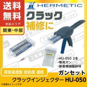 ヘルメチック クラックインジェクター  HU-050 ガンセット 【送料無料(関東・中部】