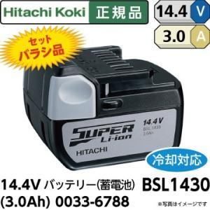 日立 純正品 14.4Vバッテリー(蓄電池) BSL 1430  (0033-6788) 3.0Ah (冷却対応)正規品/バラシ品|fukucom