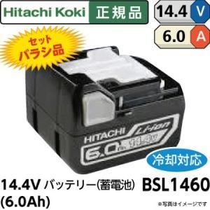 日立 純正品 14.4Vバッテリー(蓄電池) BSL1460 6.0Ah 正規品/バラシ品|fukucom